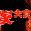 【キッチンダイブ×山岡家】制限時間75分!山岡家のラーメン限界喰い!!〜山岡家大食い選手権〜