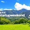 UWC ISAK Japanで起業を体験してみませんか?