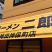 ラーメン二郎 神田神保町店 30