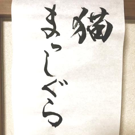 漢字 まっしぐら