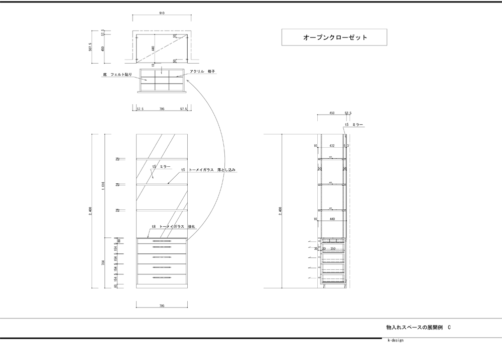 狭い物入れスペースを飾り棚にする設計例
