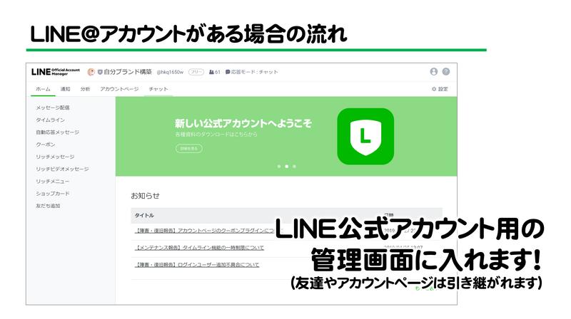 LINE@からLINE公式アカウントに移行 図解6