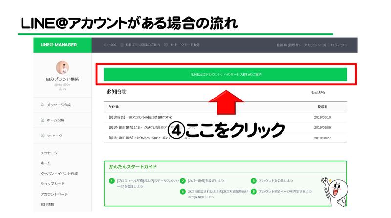 LINE@からLINE公式アカウントに移行 図解4
