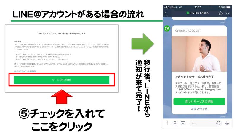 LINE@からLINE公式アカウントに移行 図解5