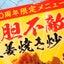 大阪王将の 大胆不敵な生姜焼き炒飯♪