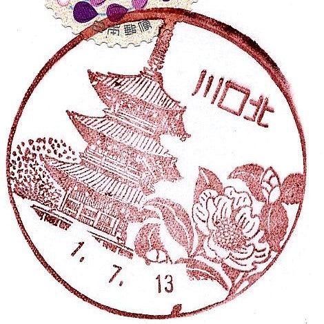 川口 北 郵便 局