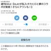 今夜の「週刊EXILE」☆
