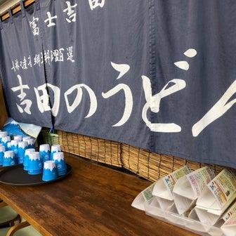 【富士⑤】 ☆ イケ麺三昧 ☆