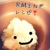 【発酵レシピ】発酵玉ねぎの画像