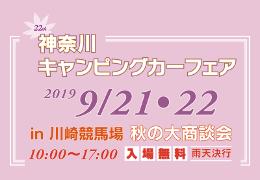 第22回 神奈川キャンピングカーフェア ロゴ