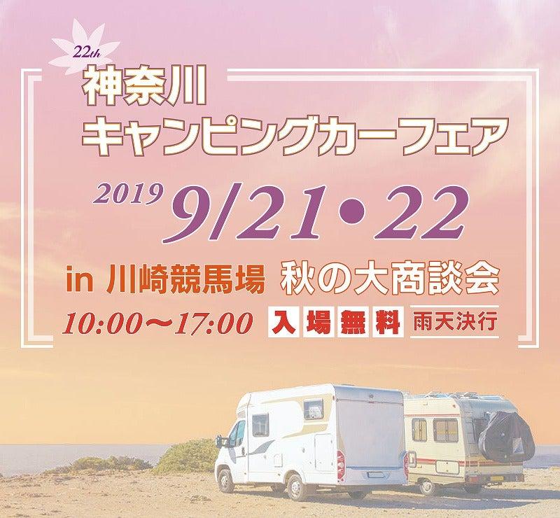 第22回 神奈川キャンピングカーフェア