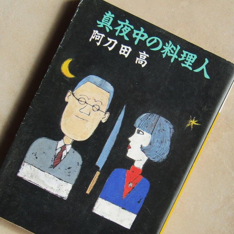 16日①阿刀田高「真夜中の料理人」