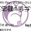 来週マナブのゲストが!&ふぉ~ゆ~LINELIVE