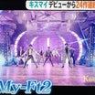 祝☆キスマイ19.6万枚を売り上げデビューから24作連続獲得オリコン1位を獲得!やったああああ♡