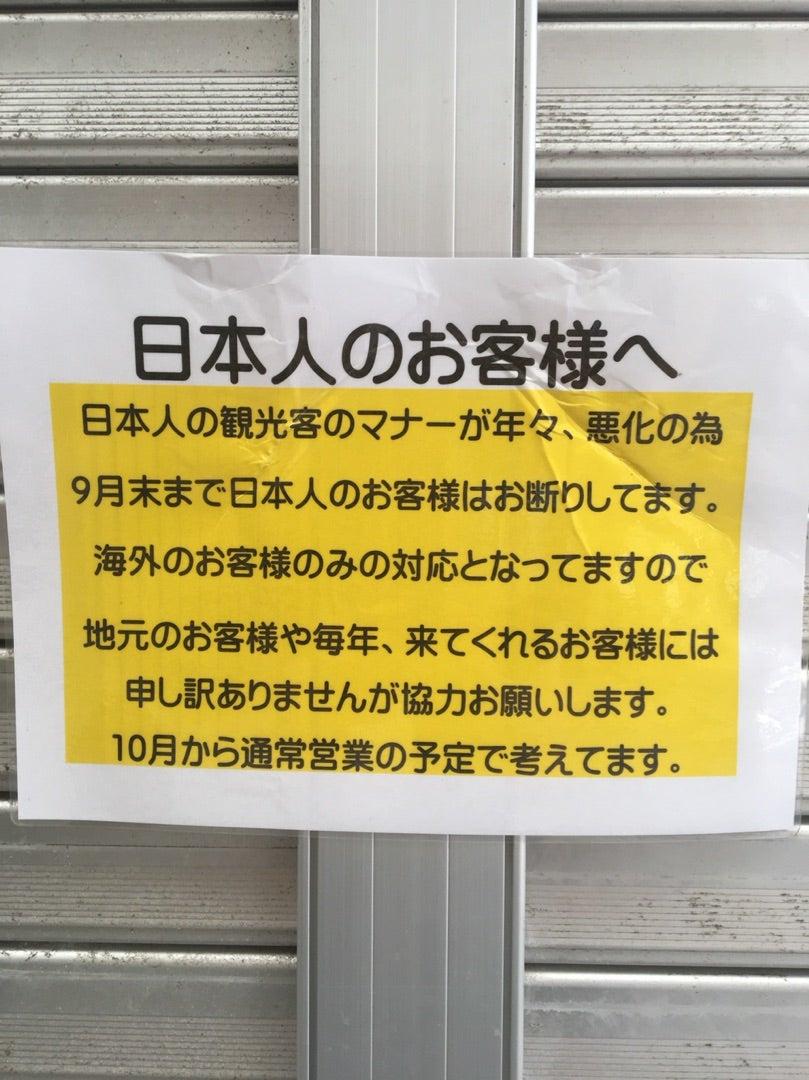 お断り 客 日本 人