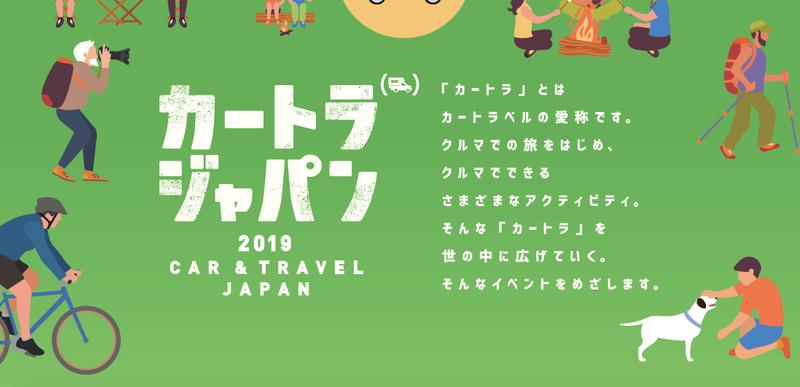 カートラジャパン 2019