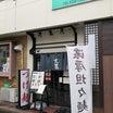 「ラーメン 大器」~担々麺~ 山形県山形市旅篭町2丁目1−40