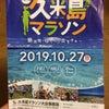 第31回久米島マラソンに申し込みました!の画像