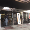 第46回 香川居合道大会の画像