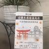 第52回 全日本居合道大会の画像