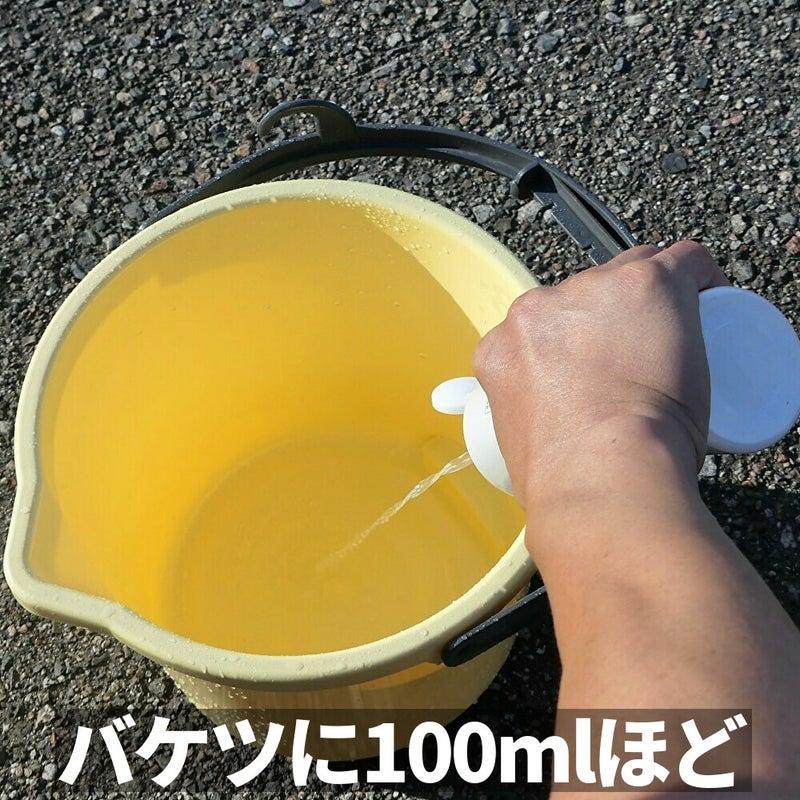 マジックベールの原液をバケツに100mlほど注ぎます