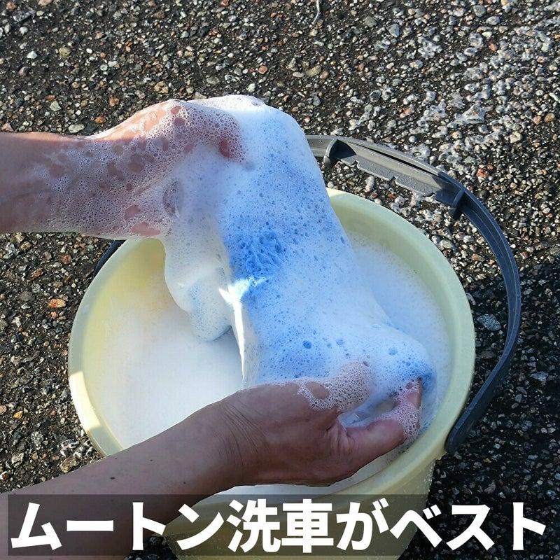 洗車ツールはムートンクロスでボディの傷付きを防止