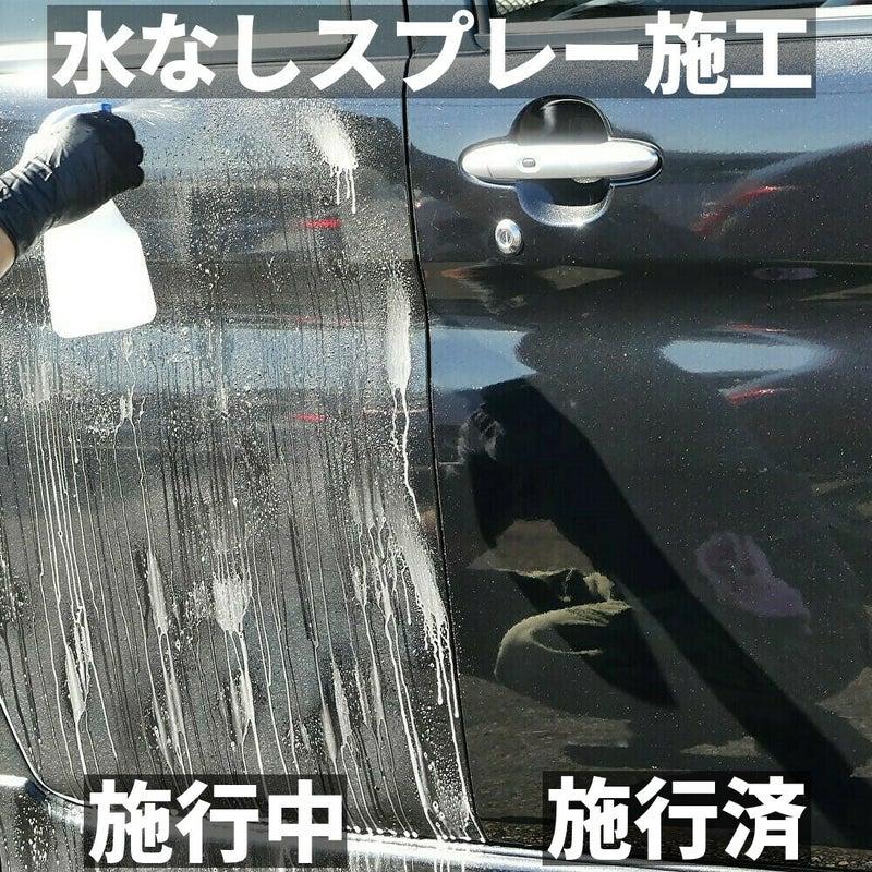 オールインワン洗車コーティング剤は水なしス施工可