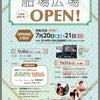 7/ 21 ☆ 船場広場オープニングイベントの画像