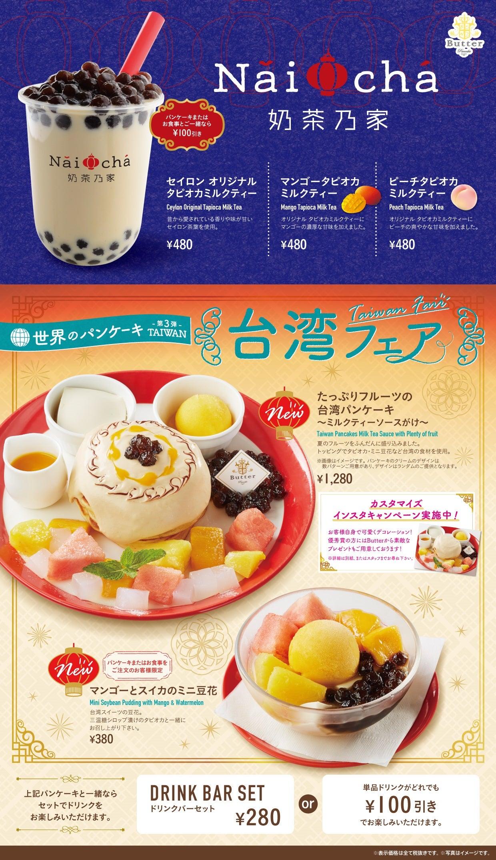 Butter台湾フェア スタート Butter運営のブログ