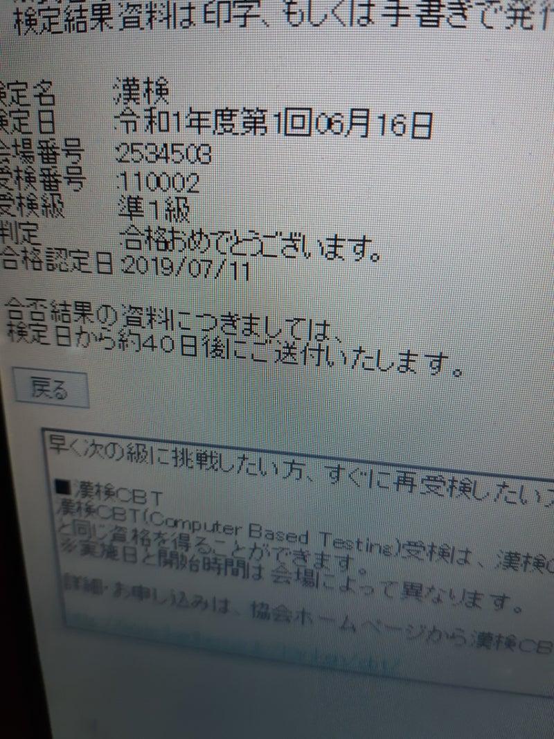 結果 漢字 検定