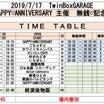無銭主催!出演時間公開→予約記事】7/17 TBG 無銭♡記念日