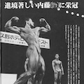35年かけて神の身体を手に入れた「不屈の挑戦者」ボディビル競技歴34年「ボディメイクのプロ」パーソナルトレーナー 内藤 格のブログ