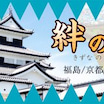 『新撰組と福島 絆の戦跡』本日スタート!!