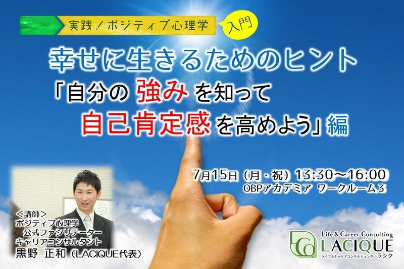 ポジティブ心理学 セミナー 講師 大阪 関西 京都 研修 企業 キャリアコンサルタント 自己肯定感 自己分析 幸せ