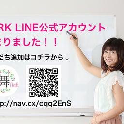 画像 舞PARK LINE公式アカウント始まりました!! の記事より 1つ目