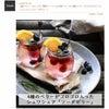 【受講生WEBマガジン掲載】業務スーパーの○○で作る夏のスイーツレシピの画像