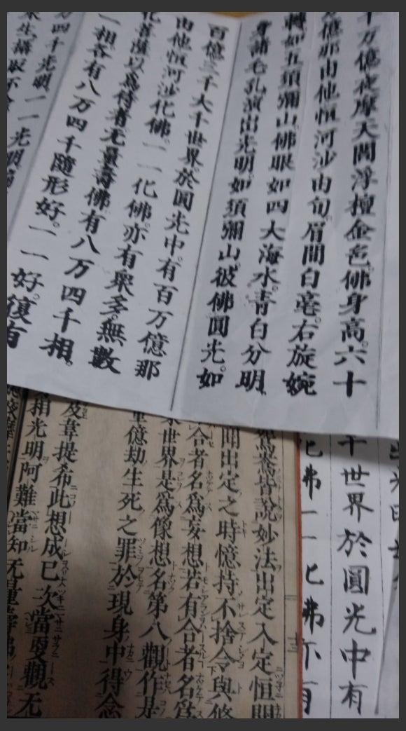 写経 | 喪中日記