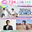 【情報】 「FNSうたの夏まつり」東方神起×日向坂46のコラボ&Whyを披露