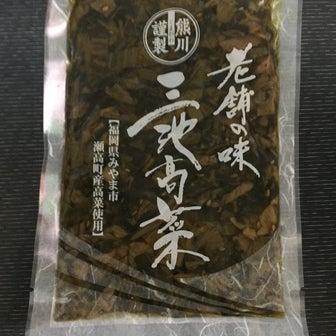 瀬高産三池高菜・炒めごま高菜(ショップチャンネル)