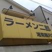ラーメン二郎 湘南藤沢店 14