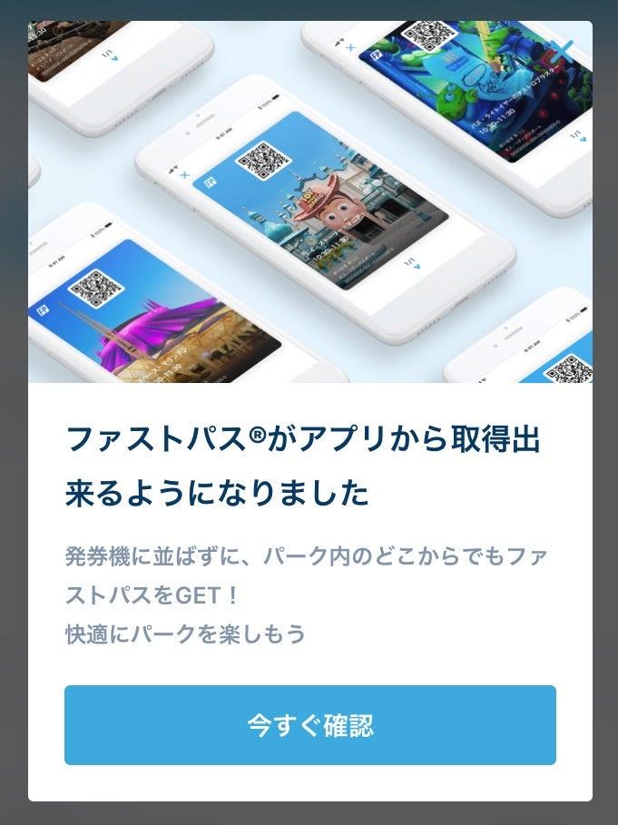 ディズニー ファスト パス アプリ