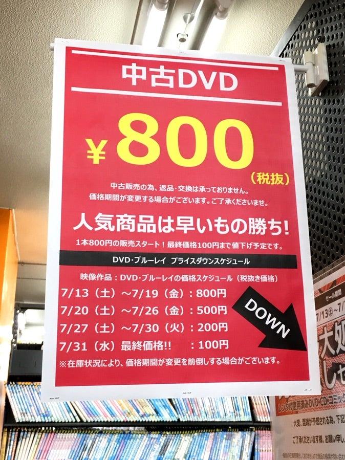 Tsutaya 閉店 セール