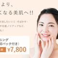 【痛くないシミ消しレーザー】レジーナクリニックのピコレーザー初回限定7800円!
