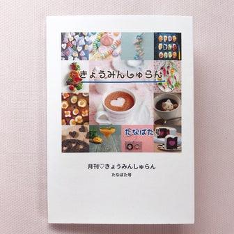 【体験する♡】しまうまプリントで「月刊♡きょうみんしゅらん」を作る♡