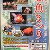 第48回 金魚まつりのお知らせ