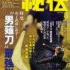 【メディア掲載】月刊 秘伝 8月号の画像