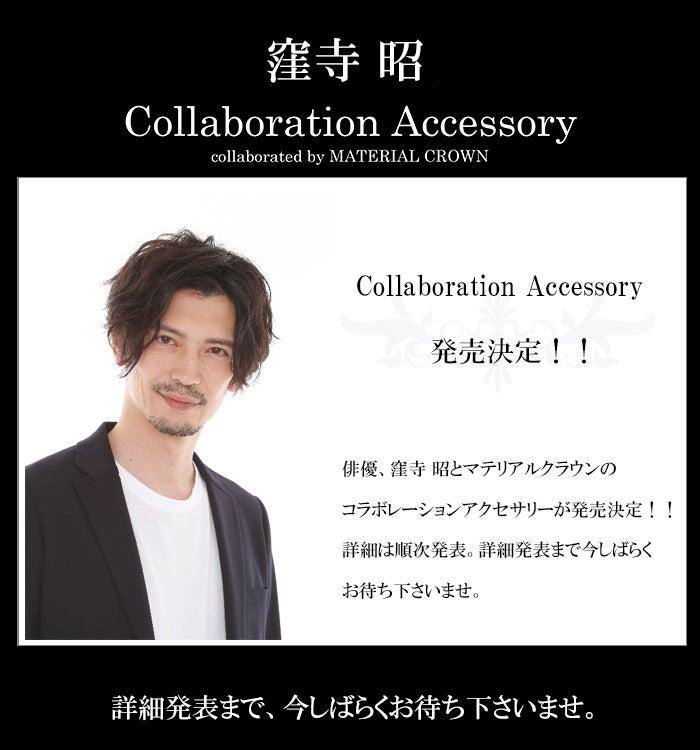 MATERIAL CROWN staffのブログ【窪寺昭×MATERIAL CROWN】コラボレーションアクセサリー発売決定!!