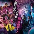 USJ TV BJFAN(ユニバーサル・スタジオ・ジャパン)