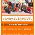 ライブ・パーティー情報 2019年7月19日(金)
