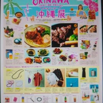 伊勢丹の沖縄物産展続きます。